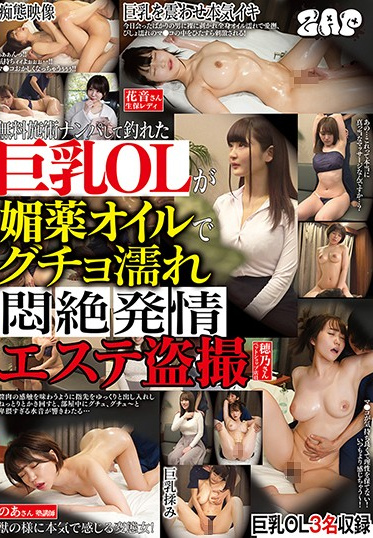 Prestige GZAP-035 Free Treatment Playing Voyeur On A Big Tittied Office Lady We Picked Up As She Gets Hot And Wet With Love Oil In A Massage Parlor
