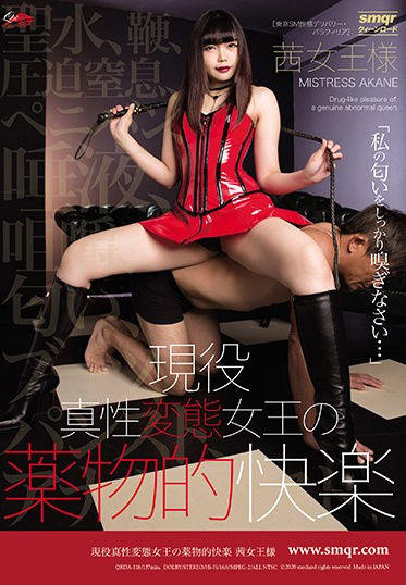 Queen Road QRDA-118 Pervert Queen S Addicting Pleasure - Akane