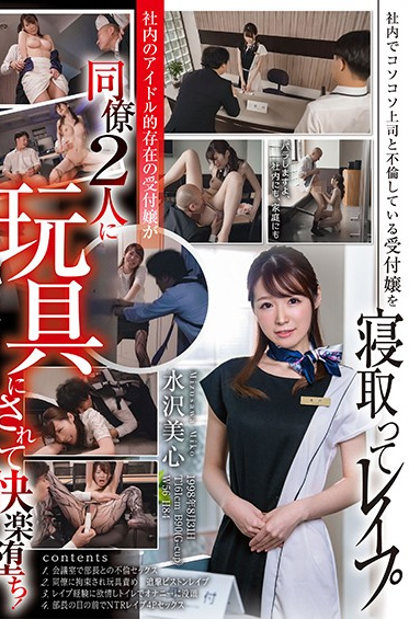 SOD Create MSFH-037 Nailing The Cheating Receptionist At My Office Miko Mizusawa