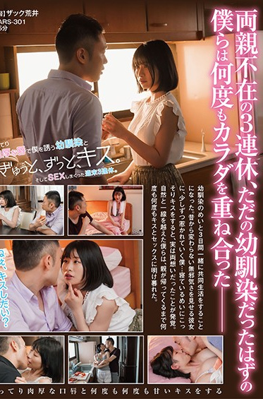 SOD Create STARS-301 I Kissed My Childhood Friend On Her Thick Full Delicious Lips And We Wound Up Fucking For The Whole Long Weekend Mei Miyajima