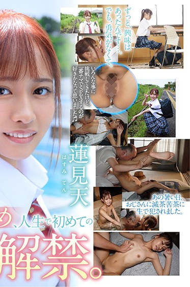 SOD Create SDAB-152 Seed All The Way Down To Her Womb The First Creampie Of Her Life Ten Hasumi
