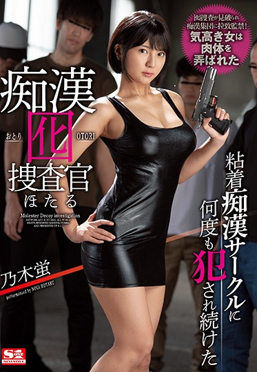 S1 NO.1 STYLE SSNI-908 Detective Hotaru Goes Undercover At A Night Club And Ends Up Hotaru Nogi