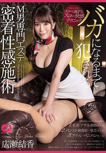 MEGAMI MGMJ-046 Going To A Massage Parlor Specializing In Masochistic Men And Getting Fucked Silly With Their Special Treatment - Yuka Hirose