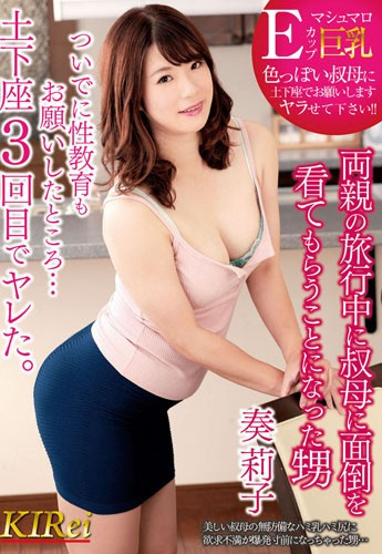 STAR PARADISE KIR-022 Aunt Agrees To Watch Nephew While His Parents Are Away And Then He Asks For A Sex Ed Lesson After Begging On His Knees 3 Times She Finally Agrees Riko Kanade