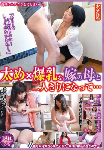 STAR PARADISE OFKU-166 Being ALone With The Bride Is Mother And Her Plump Colossal Tits