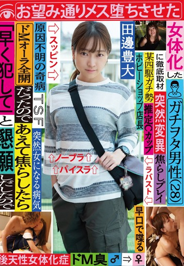 KaguyahimePt/Mousouzoku TSF-008 A Super Otaku Man Transforms Into A Woman And We Investigate Thoroughly He She Was In Full Maso Mode So When We Decided To Tease Him Her He She Started Begging