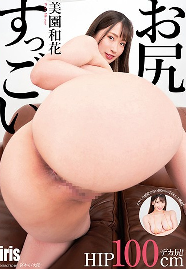 MARRION MMKZ-087 Amazing Ass Waka Misono