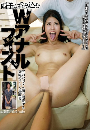 Kitixx/Mousouzoku KTKZ-078 She Can Take Both Hands - Amateur Anal Fisting Slut Shows Her Ultimate O-Face Yumi 41 Years Old