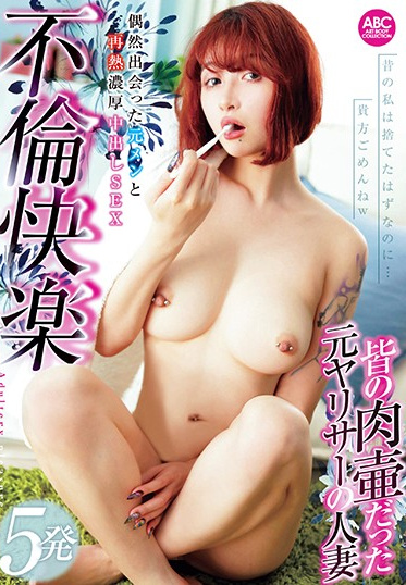 ABC / Mousouzoku OKSN-309 Adulterous Pleasure - She Might Be A Married Woman Now But She S Still A Slut At Heart