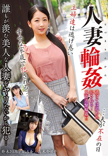Crystal Eizo MADM-134 Married Woman Gg Happy Housewife Gets Ravished While Her Husband S Away