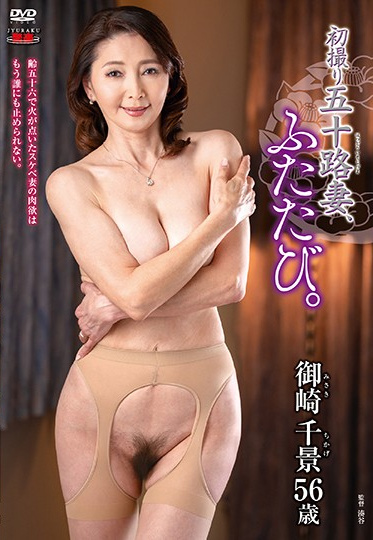 Center Village JURA-32 It S Her First Time In Her 50s Dear Wife Here We Are Once Again Chikage Misagi