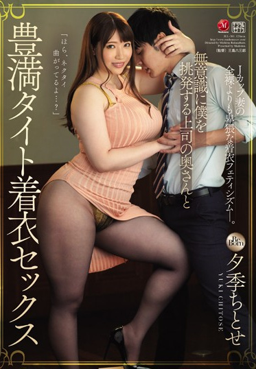 MADONNA JUL-381 Fully Clothed Tight Sex With The Boss Is Plump Wife Who Provoked Me Without Realizing It Fully Clothed Fetishism That Is Hotted