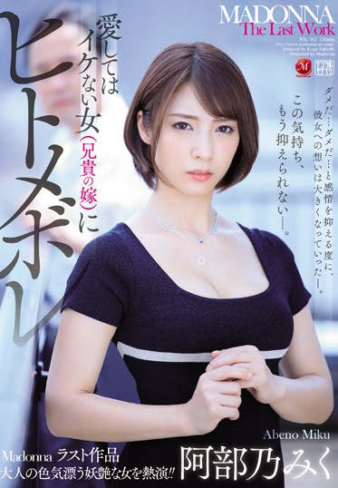 MADONNA JUL-382 Love At First Sight With Forbidden Woman Brother Is Bride Miku Abeno
