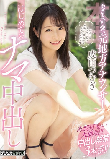 Hon Naka HND-909 Cunningly Cute Former Local Reporter First Raw Creampie Tsumugi Narita