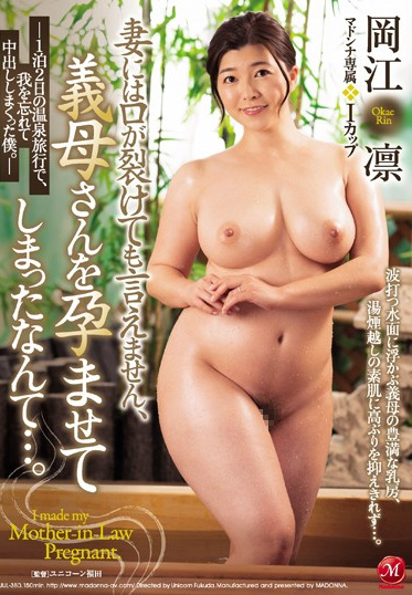 MADONNA JUL-380 I Can T Ever Tell My Wife My Stepmom Has A Pregnancy Fetish For Me I Forgot Myself And Creampied Her During A 1-night And 2-day Hot Springs Trip Rin Ogawa