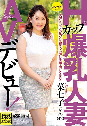 Celeb no Tomo CEAD-326 H Cup Big Breasts Married Woman AV Debut De Nasty Raw Creampie SEX Nanako Who Covets Her Favorite Big Penis