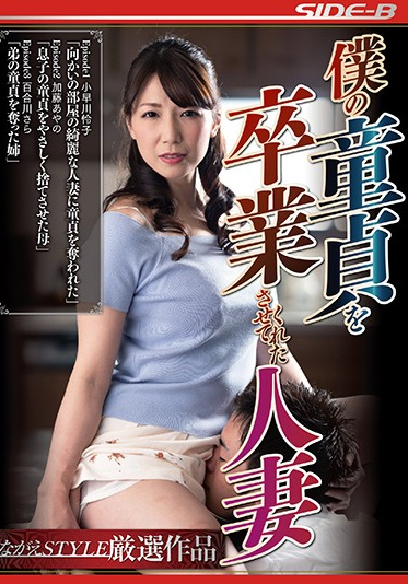 Nagae Style NSPS-949 The Married Woman Who Popped My Cherry