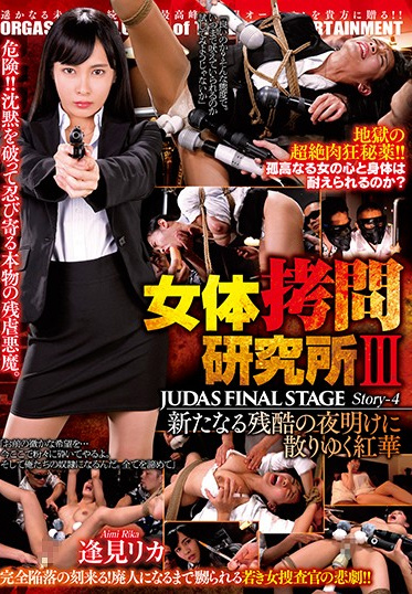 BabyEntertainment DBER-089 Female Body Hard Research Center III JUDAS FINAL STAGE Story 4 Red Petals On A New Cruel Dawn Rika Aimi