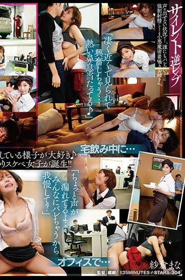 SOD Create STARS-304 Siren Girl Silently Takes Control Older Girl Assertively Makes Guy Cum Secretly In Public Place While Whispering Sweet