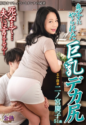 STAR PARADISE VNDS-5206 I Ll Never Tell My Husband So Long As I Live Busty MILF In Her Fifties Seduced By Her Stepson Keiko Ninomiya
