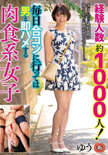 Anzu - Daydream Vacation ANZD-048 She Has Fucked Over 1000 Guys She Goes To Social Mixers Every Day Looking For Men To Fuck - Super Aggressive Girl Yuu