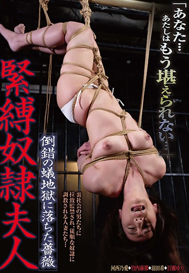 Prestige KUM-010 An S M Servant Wife Who Falls Into Perverted Hell - Bara