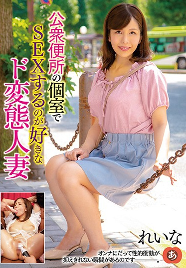 Anzu - Daydream Vacation ANZD-049 Super Perverted Married Woman Who Loves Having Sex In Public Toilet Booths - Reina