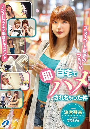 Max A XVSR-563 It Was Just Supposed To Be A Private Video Session At Home But I Ended Up Getting Fucked Kotone Suzumiya Mari Wakatsuki A