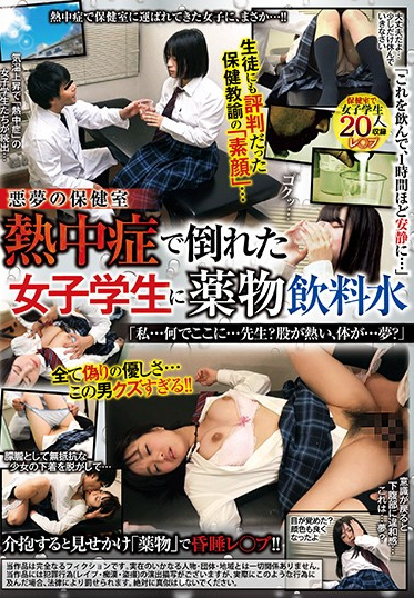 Red REXD-345-A Nurse Is Office Nightmare School Fainted From Heat Exhaustion Takes A Rest I Why Am I Here Teacher My Thighs Are Hot My Body Is This A Dream - Part A