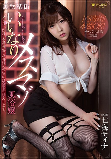 Faleno FSDSS-129 Submissive Masochist Whore In An Underground Red Light District Tina Nanami