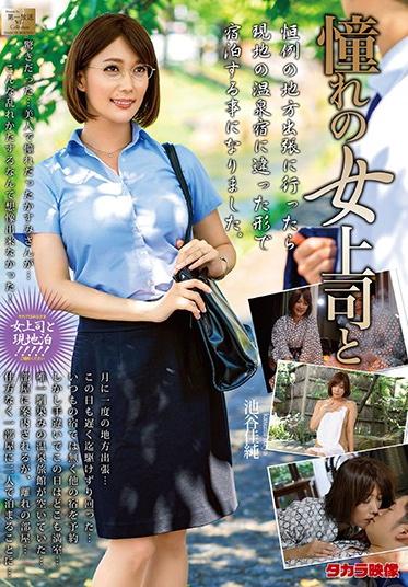 Takara Eizo MOND-203 I M With My Favorite Lady Boss Kasumi Ikeya