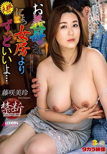 Takara Eizo SPRD-1347 Dear Stepmom I I Like You Better Than My Wife Mirei Fujisaki