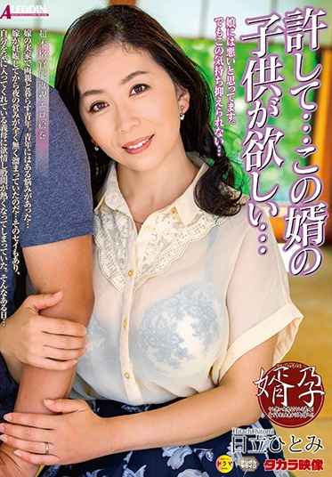 Takara Eizo SPRD-1351 Please Forgive Me I Want To Have My Son In Law Is Baby Hitomi Hitachi