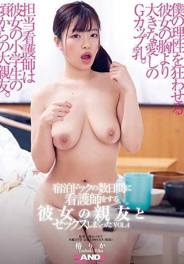 DANDY DANDY-738 Nonstop Fuck While At The Clinic For A Physical Exam Lasting A Few Days With The Nurse My Girlfriend Is Best Friend Vol 4 Rika Tsubaki