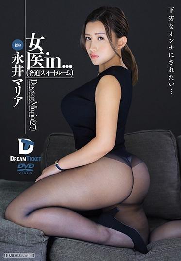 Dream Ticket VDD-167 Female Doctor In Coercion Suite Maria Nagai