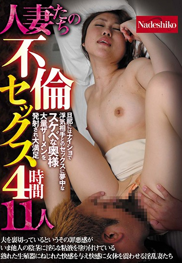 Nadeshiko NASH-413 Married Woman Babes Having Adultery Sex 4 Hours These 11 Ladies Have Been Committing Adultery Behind Their Husbands Backs And Getting Busy