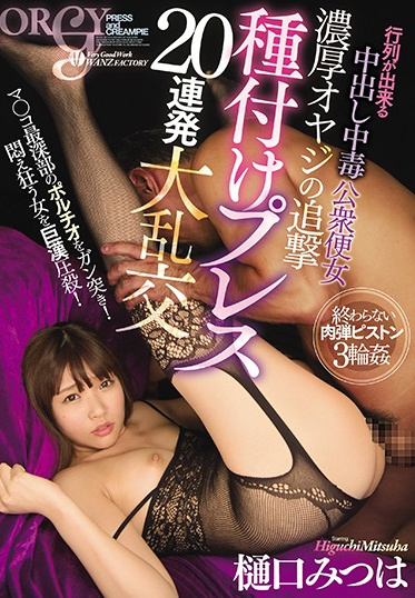 Wanz Factory WAAA-018 A Creampie Addicted Cum Bucket Woman Who Has Men Lining Around The Block To Partake