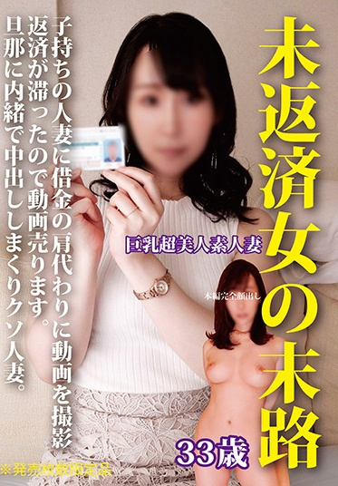 MERCURY PAKO-028 Married Woman With Kds Swaps Sexy Videos With Another Guy So He Ll Pay Down Her Debt