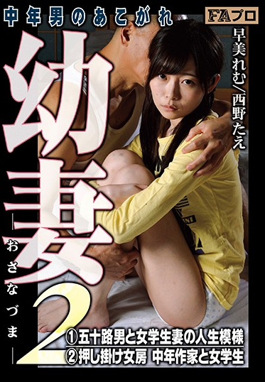 FA Pro HOKS-086 The Young Wife 2 She Is The Apple Of A Middle Aged Man Is Eye