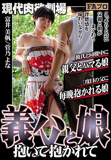 FA Pro HOKS-087 Modern Flesh Fantasy Theater A Father-In-Law And Daughter-In-Law To Fuck And Get Fucked