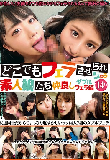 KaguyahimePt/Mousouzoku KAGN-001 Amateur Girls Who Will Give Blowjob Action Anytime Anywhere Friendly Double Blowjob Action 14 Girls