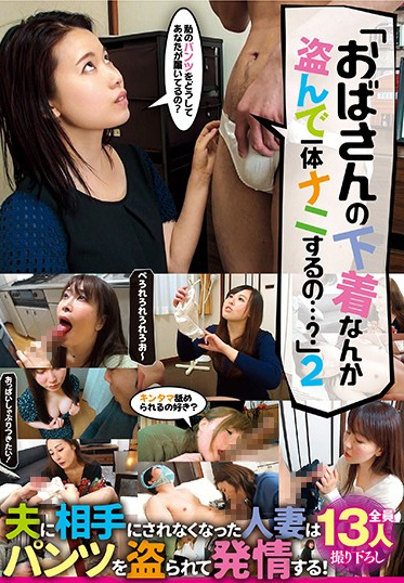 Misesu no Sugao/Emmanuelle MRSC-006 Why Are You Stealing Underwear From An Old Lady Like Me 2 This Married Woman Was Being Neglected By Her Husband And When She Got Her Panties Stolen