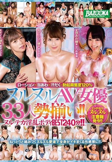K.M.Produce MDBK-144-A Lotion X Bubble Millet X Sweaty Erection Excitement 33 Slimy AV Actresses Nuruteka Nasty Body BEST 240 Minutes - Part A