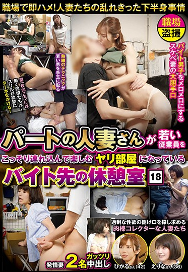 Jukujo JAPAN JJAA-043 A Married Woman Takes An Employee Into The Break Room At Her Part Time Job For Some Private Fun 18