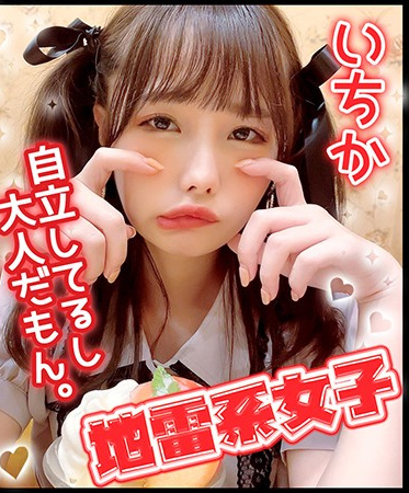 Landmine Girl JRAI-004 You Will Never See Her Coming Ichika Matsumoto