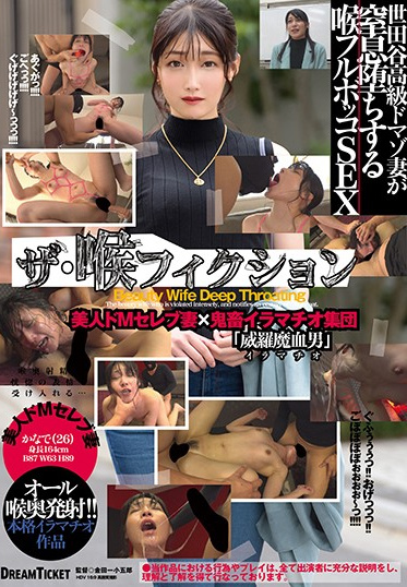 Dream Ticket DYD-002 Deep Throat Fiction Kanade Tsuchiya
