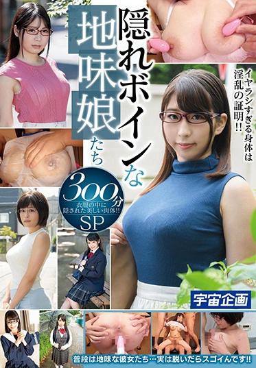 Uchu Kikaku MDTM-686-A Secretly Busty Girls - 300 Min SP - Part A