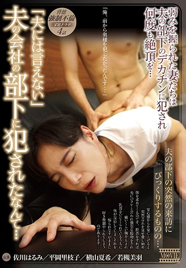 Graffiti Japan MDVHJ-025 I Can T Tell My Husband Ravished By Her Own Husband S Employee
