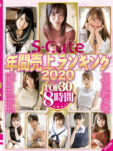 S-Cute SQTE-343-A S-Cute Yearly Top Sales Ranking 2020 Top 30 8 Hours - Part A
