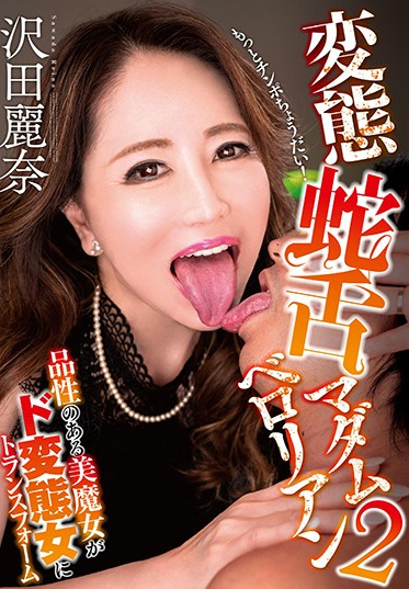 Fifty Something GOJU-173 Temping Twisted Tongue French Kiss Madam 2 Reina Sawada